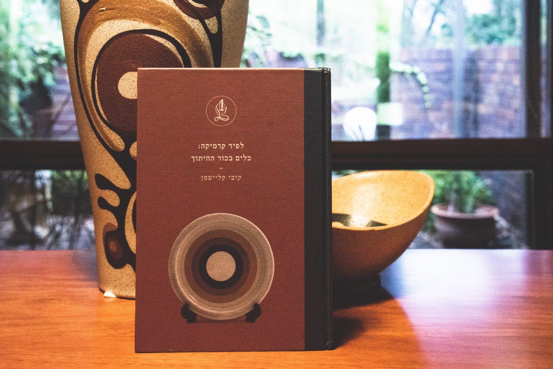 Lapid Ceramics: A Melting Pot, Kobi Klaitman